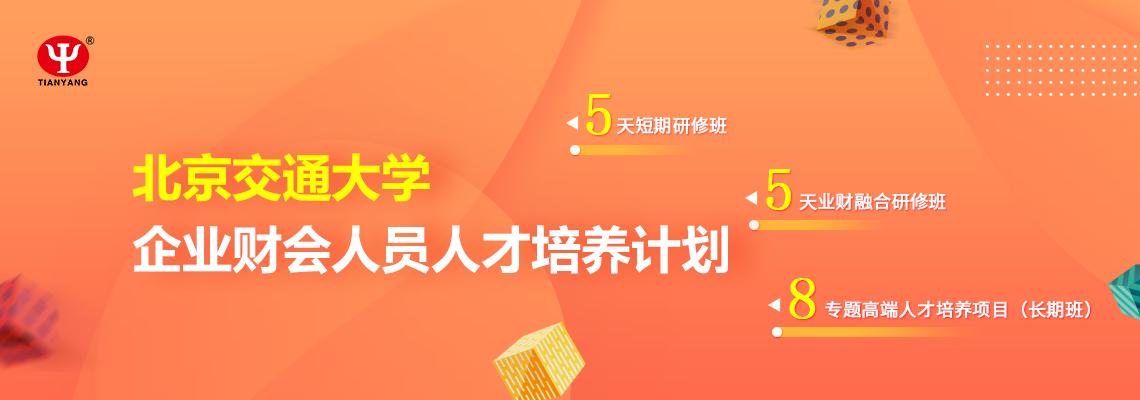 北京交通大学企业财会人员人才培养计划